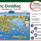IDEA Χάρτης Της Ελλάδας 15600